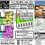 販売図 土地面積約90坪、南西角地物件発表!
