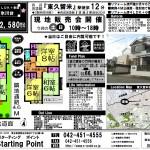 ■リフォーム済み4LDK+小屋裏収納6帖+車庫付!