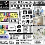 ■リフォーム済み3LDK+ロフト+庭+車庫付!