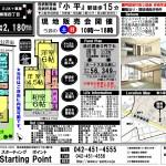 ■リフォーム済み3LDK+車庫+庭付き!