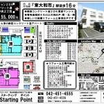■鉄筋コンクリート造1階三方(南・北・西)角室です。