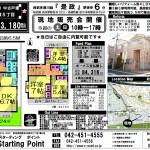 ■リフォーム済4LDK+車庫+南庭付き!