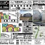 ■敷地面積108坪 リフォーム済み中古住宅発表!