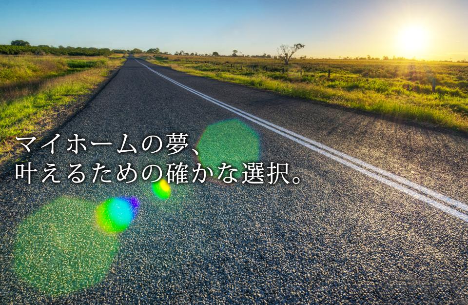 西東京市の不動産のことなら株式会社StartingPointへご相談下さい。